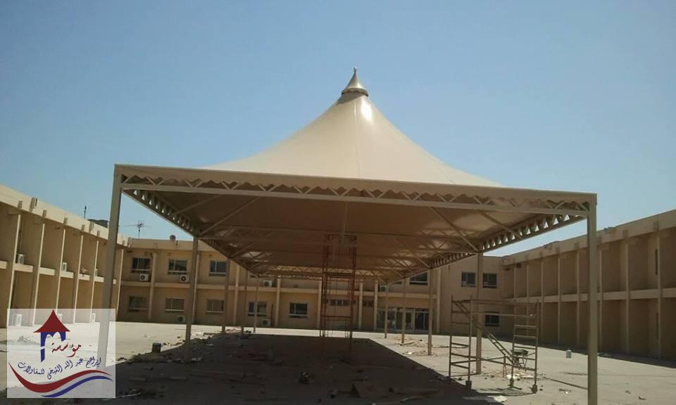 مظلات مخروطي للمدارس